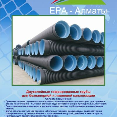 EPA Almaty, one of the leading plants in the Republic of Kazakhstan producing polyethylene pipes, has confirmed its annual participation in Aquatherm Almaty 2020